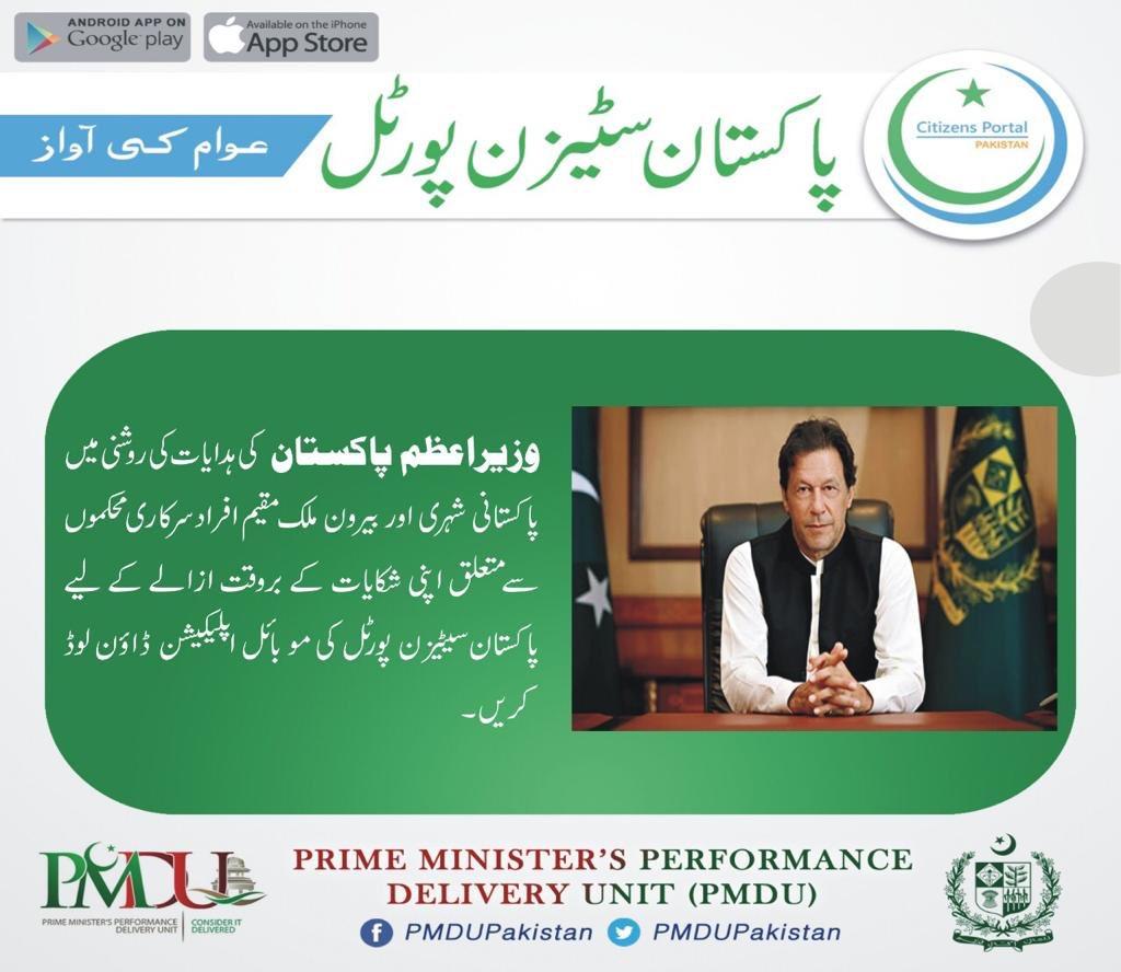 site rencontre pakistanais
