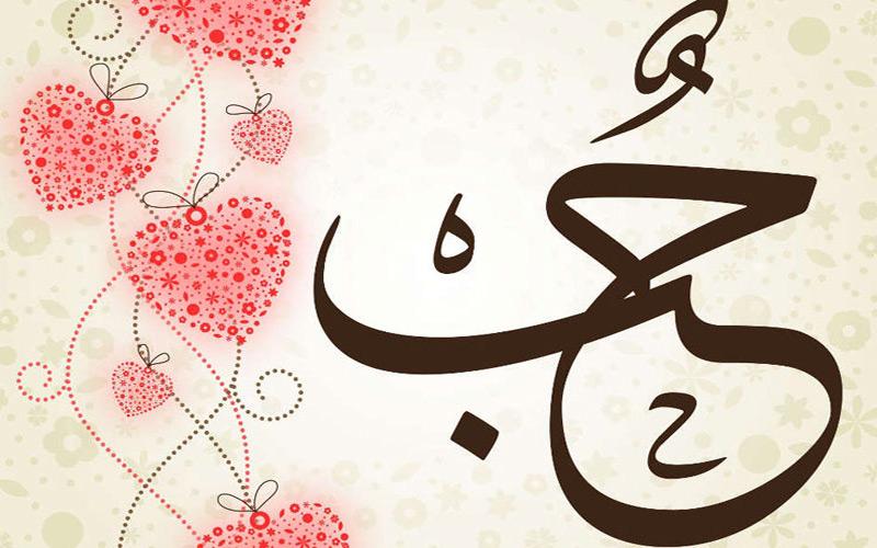 que signifie flirter en arabe