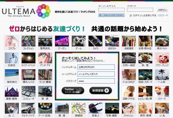 site rencontres japon)